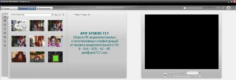PINNACLE STUDIO 12 - AMT STUDIO 717