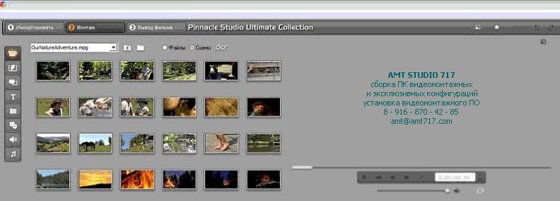 pinnacle studio 14 amt studio 717 rh amt717 com Driver Pinnacle Studio 14 Pinnacle Studio 14 Manual